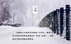 大寒节气习俗盘点 大寒节气该如何养生?