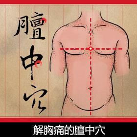 解胸痛的膻中穴
